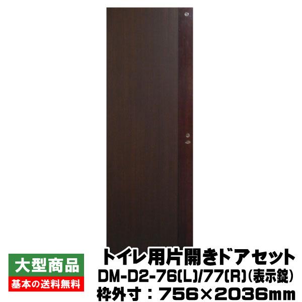 トイレ用片開きドアセット DM-D2-76(L)/77(R)(対応壁厚116~134mm)PAL(32kg/セット)(B品)