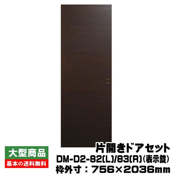 片開きドアセット DM-D2-82(L)/83(R)(対応壁厚116~134mm)PAL(30kg/セット)(B品)