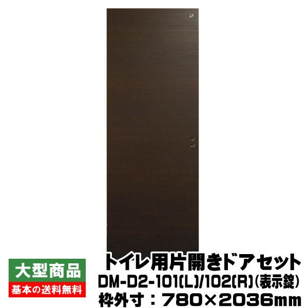 トイレ用片開きドアセット DM-D2-101(L)/102(R)(対応壁厚116~134mm)PAL(30kg/セット)(B品)