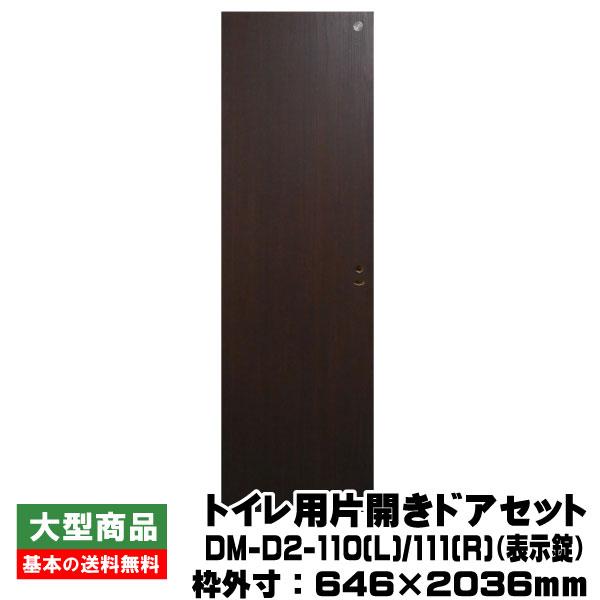 トイレ用片開きドアセット DM-D2-110(L)/111(R)(対応壁厚140~158mm)PAL(29kg/セット)(B品)
