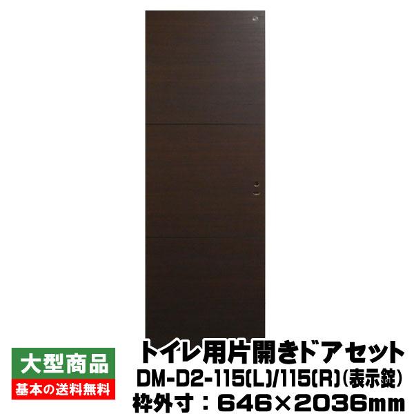 トイレ用片開きドアセット DM-D2-115(L)/115(R)(対応壁厚79~90mm)PAL(26kg/セット)(B品)