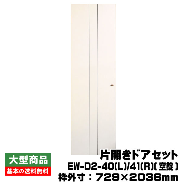 PAL 片開きドアセット EW-D2-40(L)/41(R)(対応壁厚114~136mm)(33kg/セット)(B品/アウトレット)