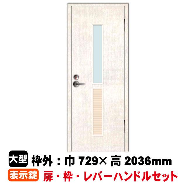 PAL 洗面所用片開きドアセット/右吊元 EW-D2-54(R)(対応壁厚79~90mm)(28kg/セット)(B品/アウトレット)