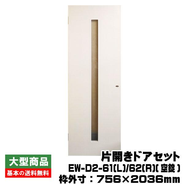 PAL 片開きドアセット EW-D2-61(L)/62(R)(対応壁厚79~90mm)(29kg/セット)(B品/アウトレット)