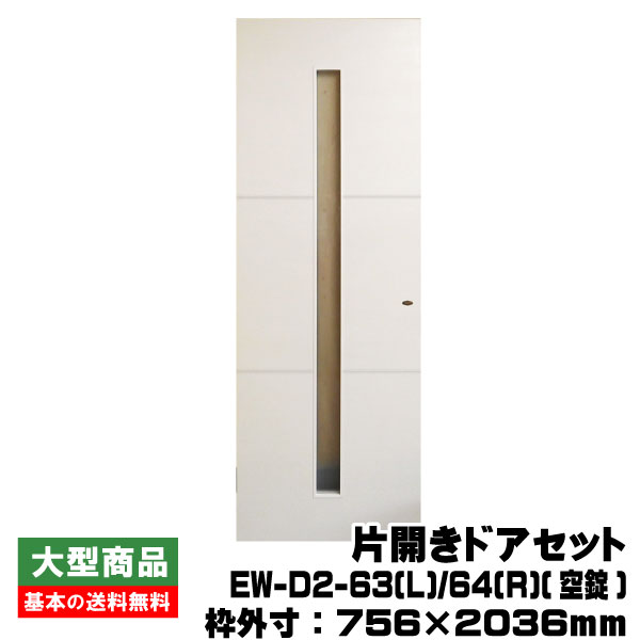 PAL 片開きドアセット EW-D2-63(L)/64(R)(対応壁厚140~158mm)(35kg/セット)(B品/アウトレット)
