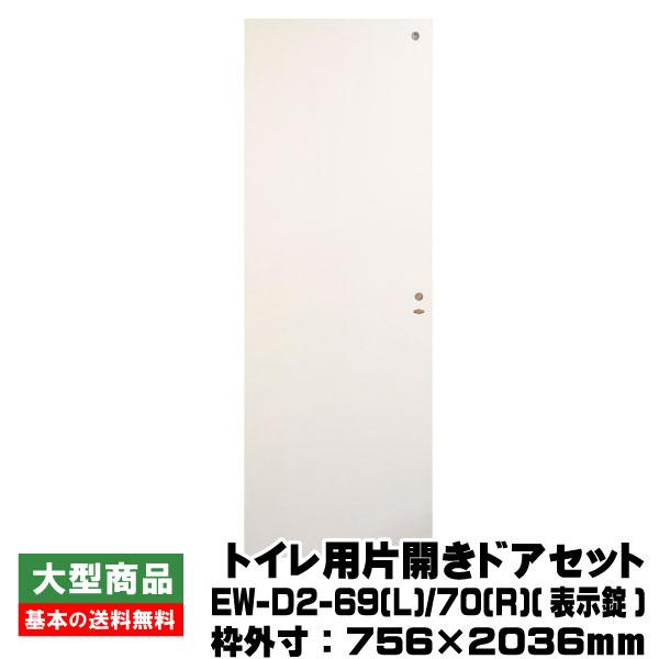 PAL トイレ用片開きドアセット EW-D2-69(L)/70(R)(対応壁厚79~90mm)(26kg/セット)(B品/アウトレット)