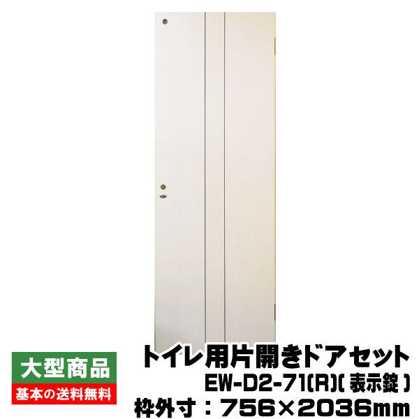 PAL トイレ用片開きドアセット/右吊元 EW-D2-71(R)(対応壁厚140~158mm)(35kg/セット)(B品/アウトレット)