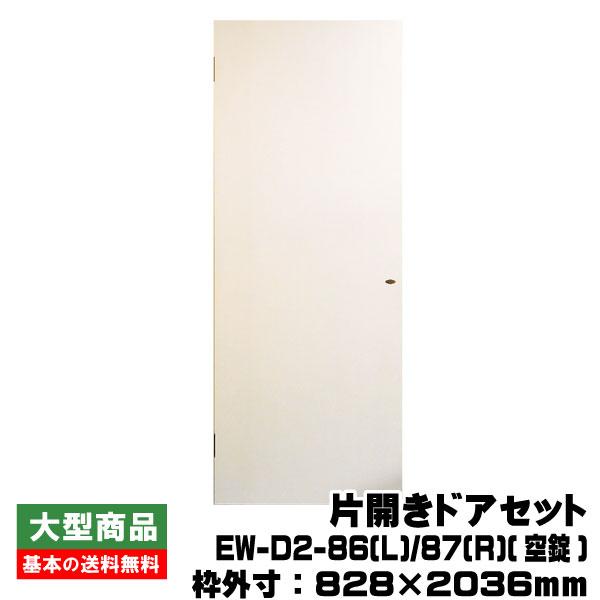 PAL 片開きドアセット EW-D2-86(L)/87(R)(対応壁厚114~136mm)(31kg/セット)(B品/アウトレット)