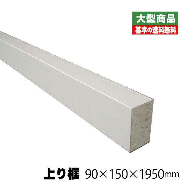 PAL 上り框 BA-4546-PL (15kg/本)(B品)