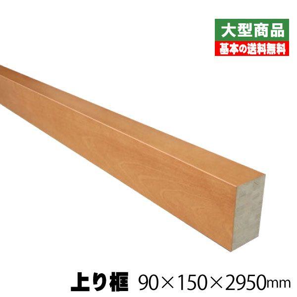 PAL 上り框 BA-4549-MC (22kg/本)(B品)