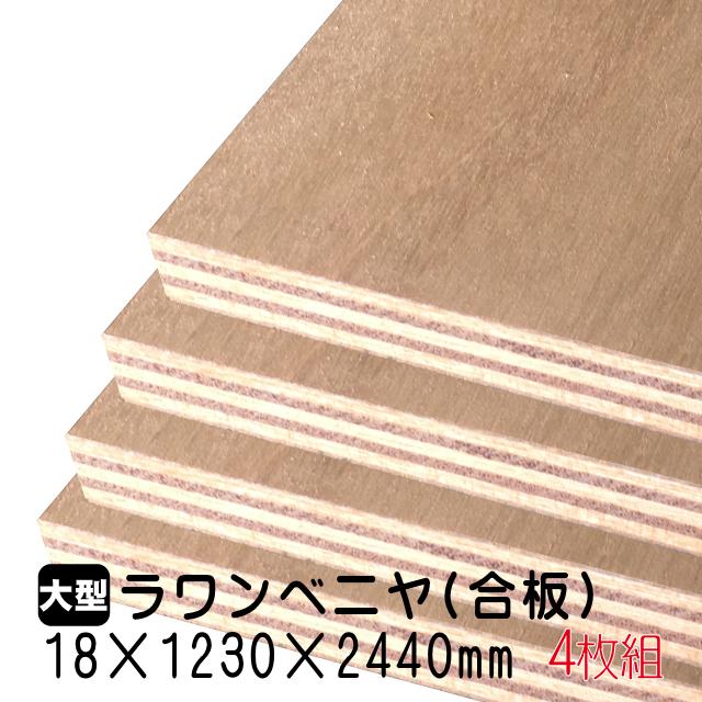 【DIYに不可欠な定番商品!】ラワン、ベニヤ板、合板。DIY木材の定番! ラワンベニヤ 4枚組 18mm×1230mm×2440mm(A品)