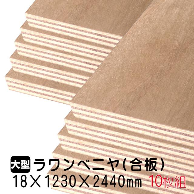 DIYに不可欠な定番商品 ラワン ベニヤ板 合板 DIY木材の定番 18mm×1230mm×2440mm A品 セール価格 約297.2kg 低廉 10枚組 ラワンベニヤ