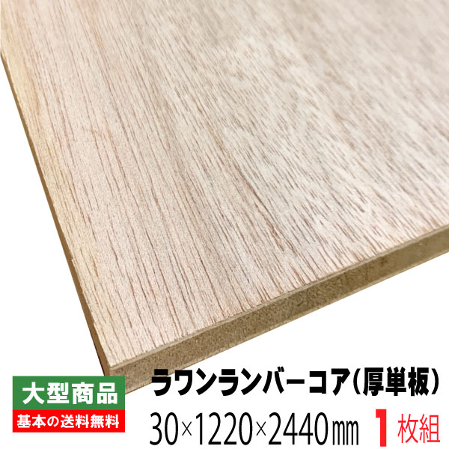 建材 超安い 家具材 木材 DIY 合板 ランバー 1枚組 ※2枚以上はさらに値引き※ お得クーポン発行中 30mm×1220mm×2440mm ラワンランバーコア A品板 約37.51kg