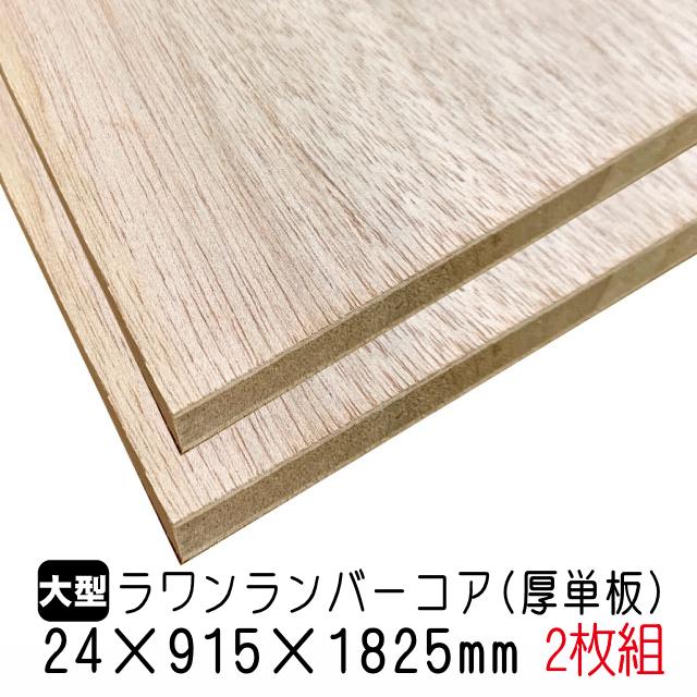 建材 家具材 木材 DIY 合板 ランバー ラワンランバーコア 2枚組 約33.68kg 24mm×915mm×1825mm A品板 全品送料無料 価格交渉OK送料無料