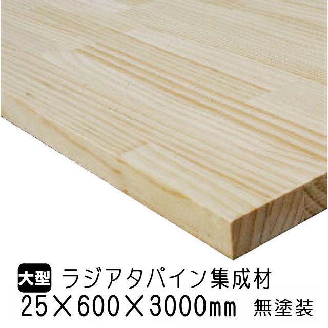 集成材 ラジアタパイン(松) 25×600×3000mm(A品)