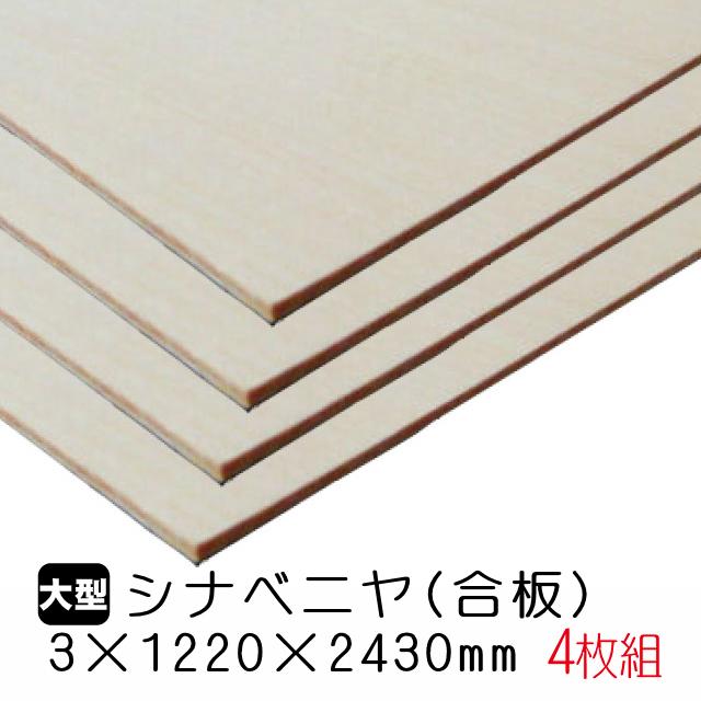 シナベニヤ(合板) 3mm×1220mm×2430mm(A品) 4枚組/約20.28kg
