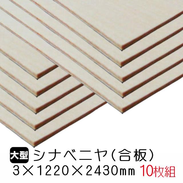 シナベニヤ(合板) 3mm×1220mm×2430mm(A品) 10枚組/約50.7kg