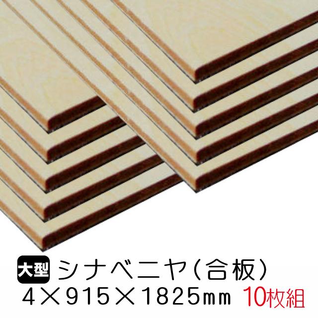 シナベニヤ(合板) 4mm×915mm×1825mm(A品) 10枚組