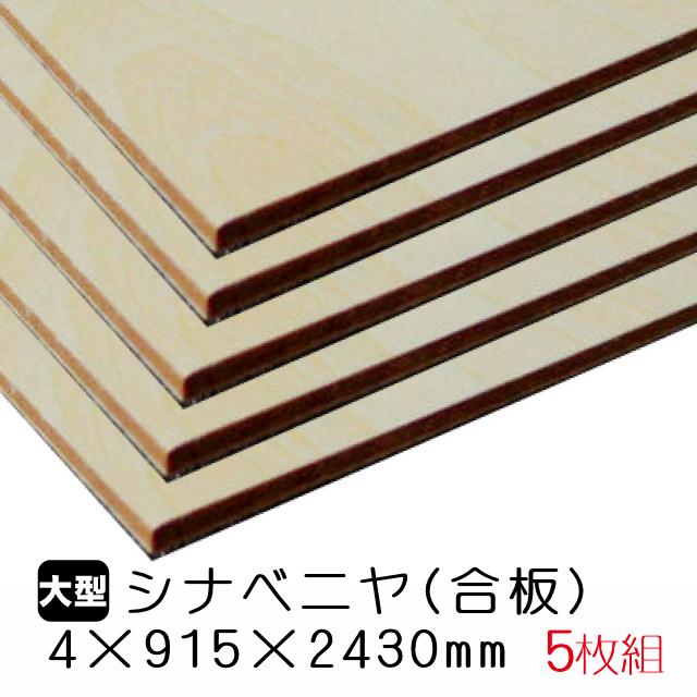 シナベニヤ(合板) 4mm×915mm×2430mm(A品) 5枚組