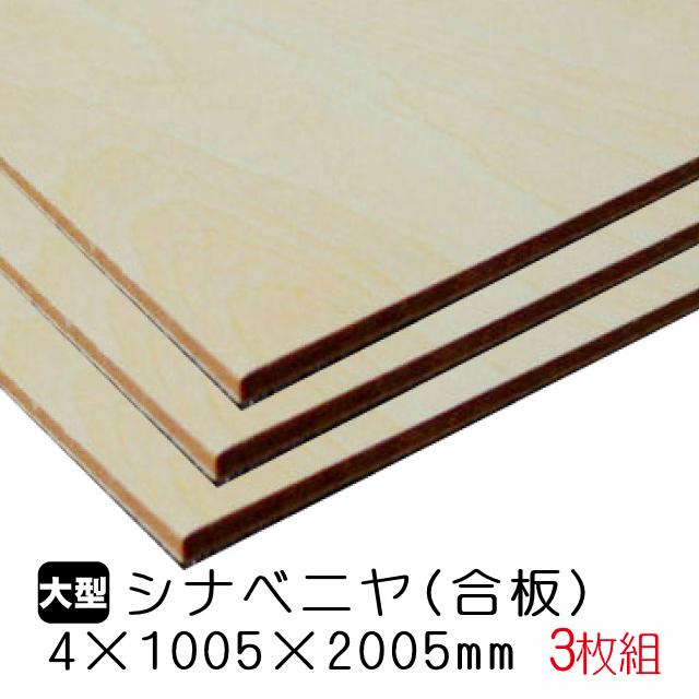 シナベニヤ(合板) 4mm×1005mm×2005mm(A品) 3枚組/約17.79kg