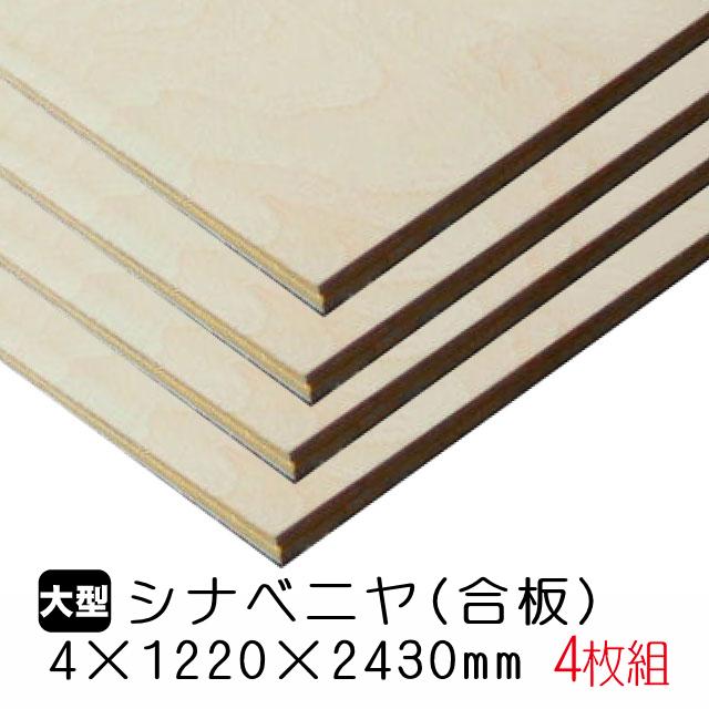 シナベニヤ(合板) 4mm×1220mm×2430mm(A品) 4枚組/約27.04kg