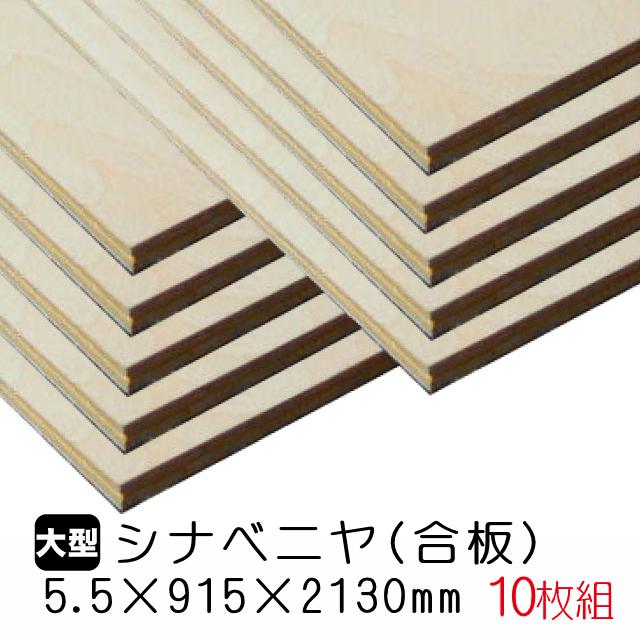 シナベニヤ(合板) 5.5mm×915mm×2130mm(A品) 10枚組/約61.2kg