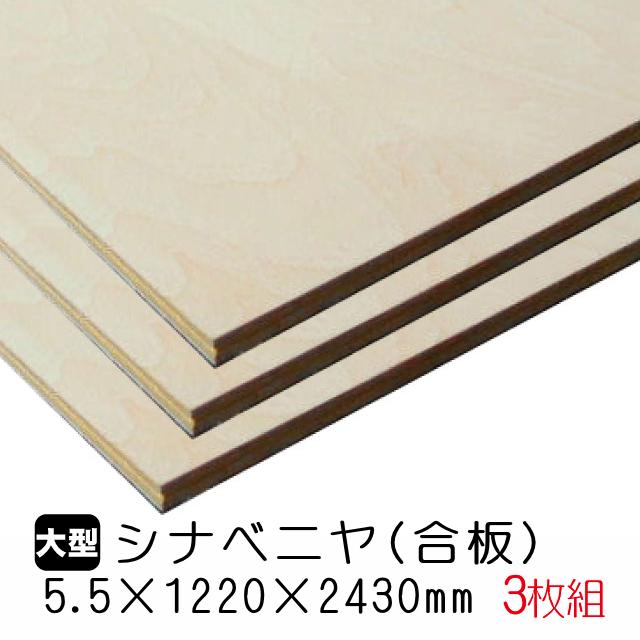シナベニヤ(合板) 5.5mm×1220mm×2430mm(A品) 3枚組/約27.9kg