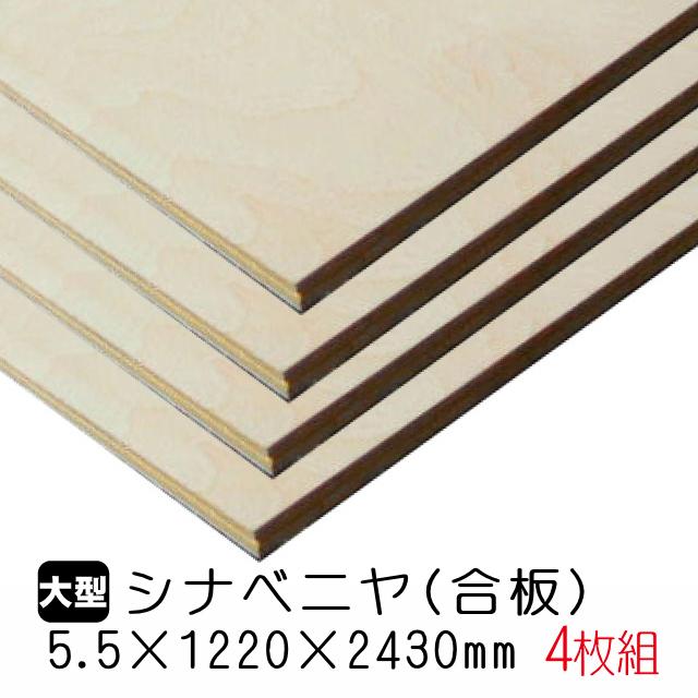 シナベニヤ(合板) 5.5mm×1220mm×2430mm(A品) 4枚組