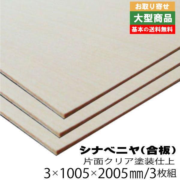 シナベニヤ(クリア塗装仕上げ合板) 3mm×1005mm×2005mm(A品) 3枚組/約13.35kg