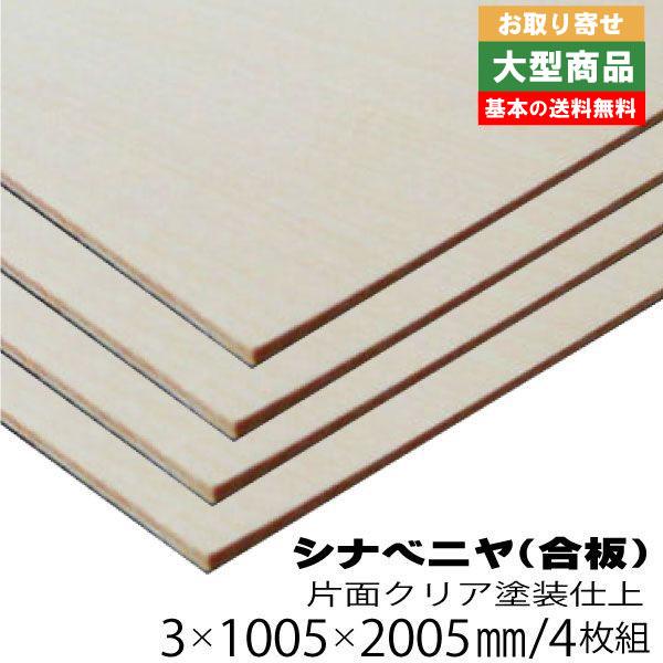 シナベニヤ(クリア塗装仕上げ合板) 3mm×1005mm×2005mm(A品) 4枚組
