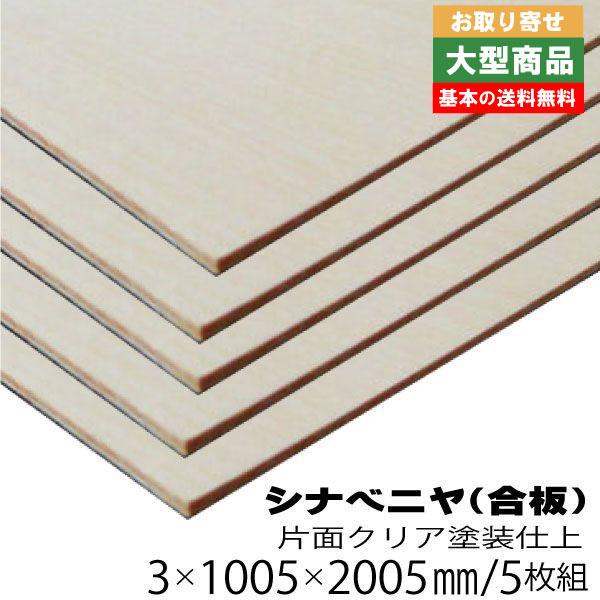 シナベニヤ(クリア塗装仕上げ合板) 3mm×1005mm×2005mm(A品) 5枚組/約22.25kg