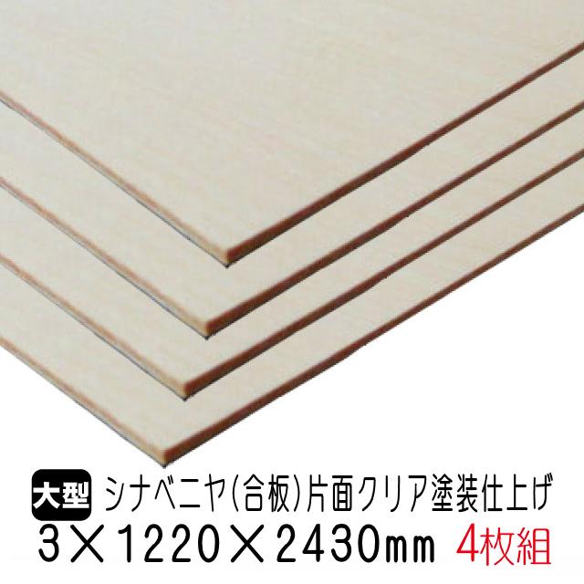 シナベニヤ(クリア塗装仕上げ合板) 3mm×1220mm×2430mm(A品) 4枚組