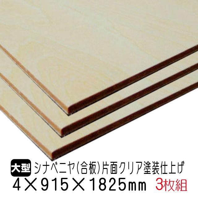 シナベニヤ(クリア塗装仕上げ合板) 4mm×915mm×1825mm(A品) 3枚組