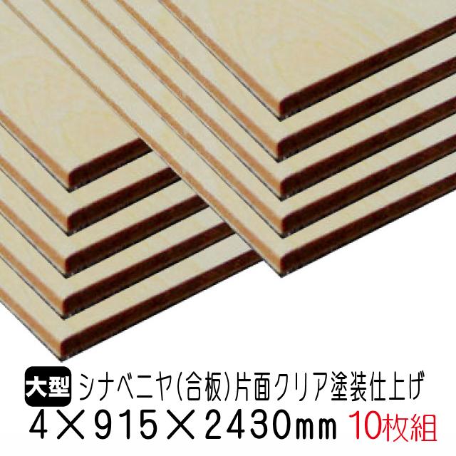 シナベニヤ(クリア塗装仕上げ合板) 4mm×915mm×2430mm(A品) 10枚組