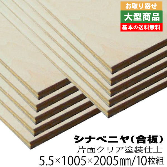 シナベニヤ(クリア塗装仕上げ合板) 5.5mm×1005mm×2005mm(A品) 10枚組