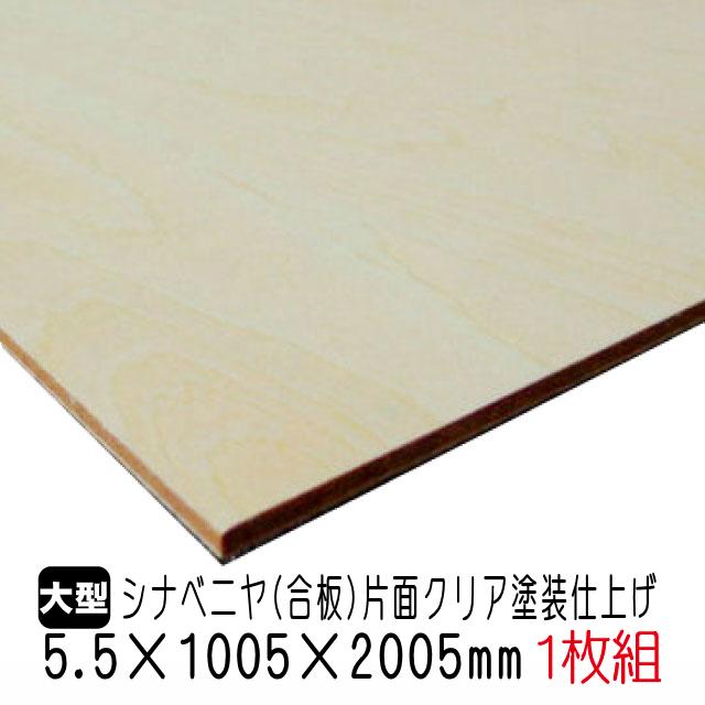 シナベニヤ(クリア塗装仕上げ合板) 5.5mm×1005mm×2005mm(A品) 1枚組 ※2枚以上はさらに値引き※