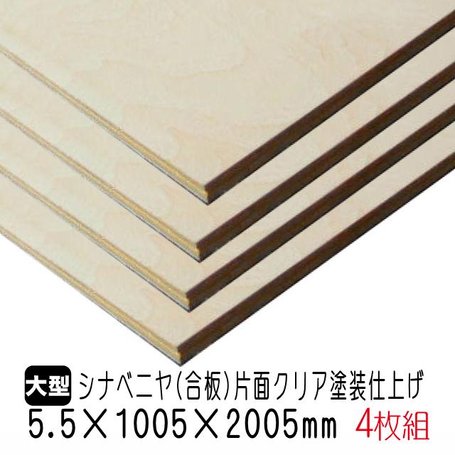 シナベニヤ(クリア塗装仕上げ合板) 5.5mm×1005mm×2005mm(A品) 4枚組