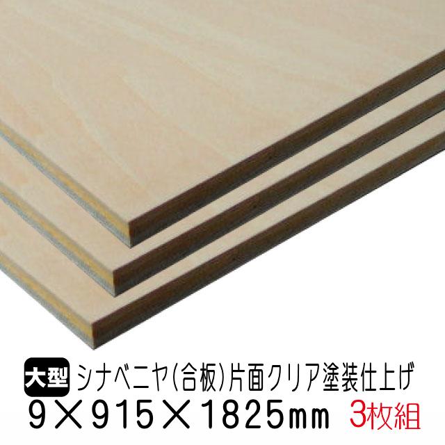 シナベニヤ(クリア塗装仕上げ合板) 9mm×915mm×1825mm(A品) 3枚組