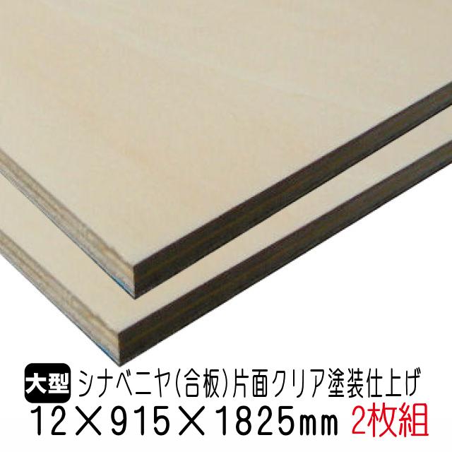 シナベニヤ(クリア塗装仕上げ合板) 12mm×915mm×1825mm(A品) 2枚組/約22.86kg
