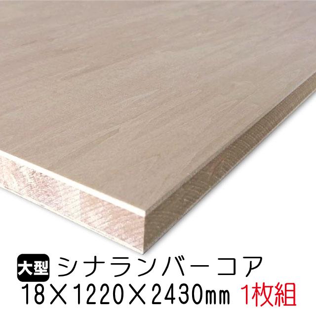 ランバー ランバーコア 板 住宅資材 木材 DIY 格安店 優しい手触りはシナならではの滑らかさ 家具材 18mm×1220mm×2430mm ※2枚以上はさらに値引き※ 1枚組 シナランバーコア 2020 建材にも厚さとシナの美しさを 約31.35kg 合板 A品
