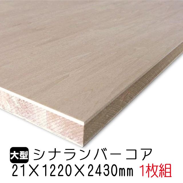 ランバー シナランバーコア(合板) 21mm×1220mm×2430mm (A品) 1枚組 ※2枚以上はさらに値引き※
