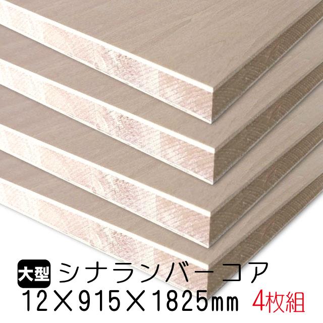 ランバー シナランバーコア(合板) 12mm×915mm×1825mm (A品) 4枚組/約29.68kg