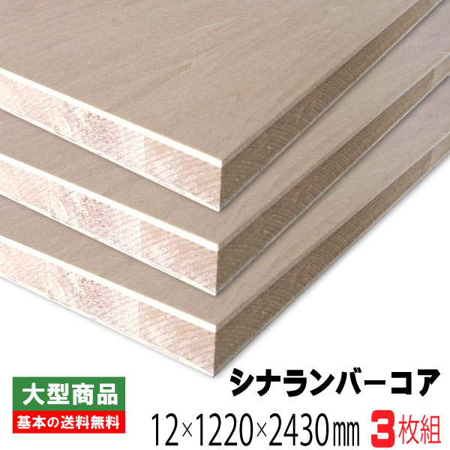 ランバー シナランバーコア(合板) 12mm×1220mm×2430mm (A品) 3枚組/約39.51kg