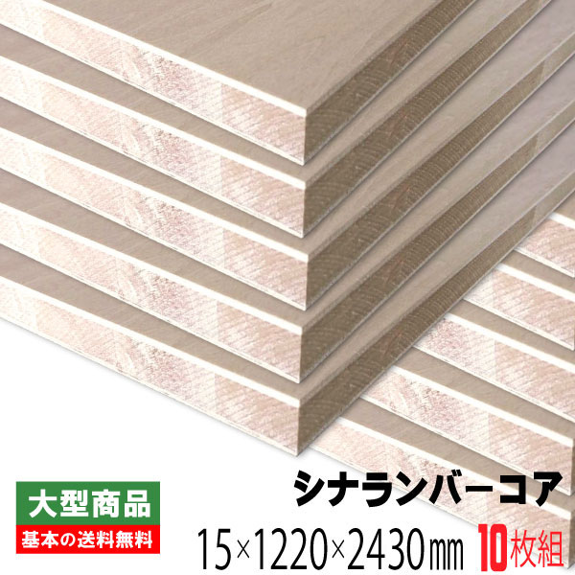 (訳ありセール 格安) ランバー シナランバーコア(合板) 10枚組:アウトレット建材屋 店 (A品) 15mm×1220mm×2430mm-木材・建築資材・設備