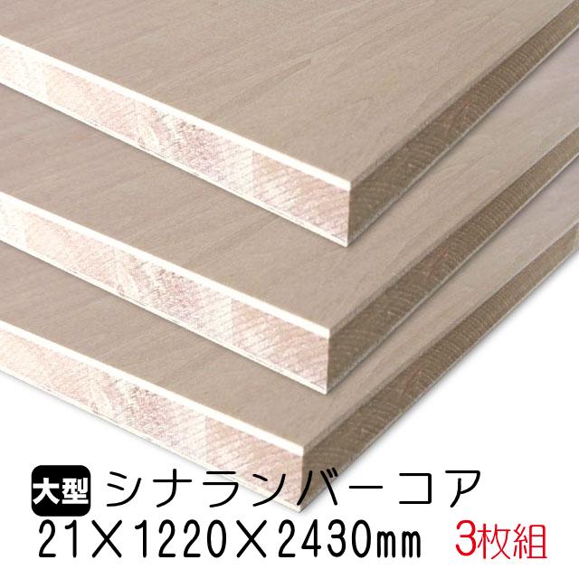 ランバー シナランバーコア(合板) 21mm×1220mm×2430mm (A品) 3枚組/約74.73kg