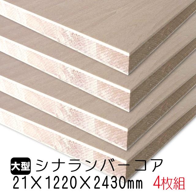 ランバー シナランバーコア(合板) 21mm×1220mm×2430mm (A品) 4枚組
