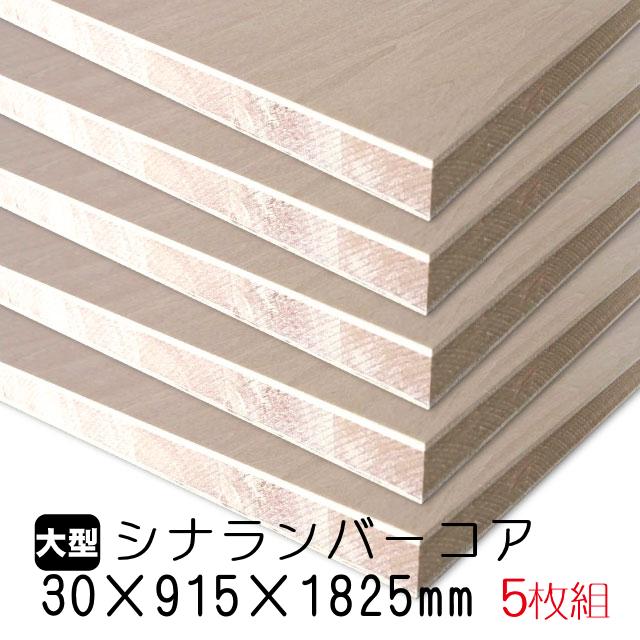 ランバー シナランバーコア(合板) 30mm×915mm×1825mm (A品) 5枚組/約105.25kg