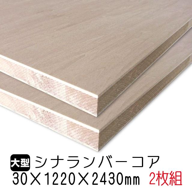 【返品交換不可】 2枚組:アウトレット建材屋 店 ランバー (A品) 30mm×1220mm×2430mm シナランバーコア(合板)-木材・建築資材・設備