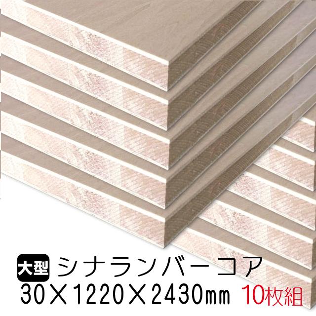 ランバー シナランバーコア(合板) 30mm×1220mm×2430mm (A品) 10枚組/約373.6kg