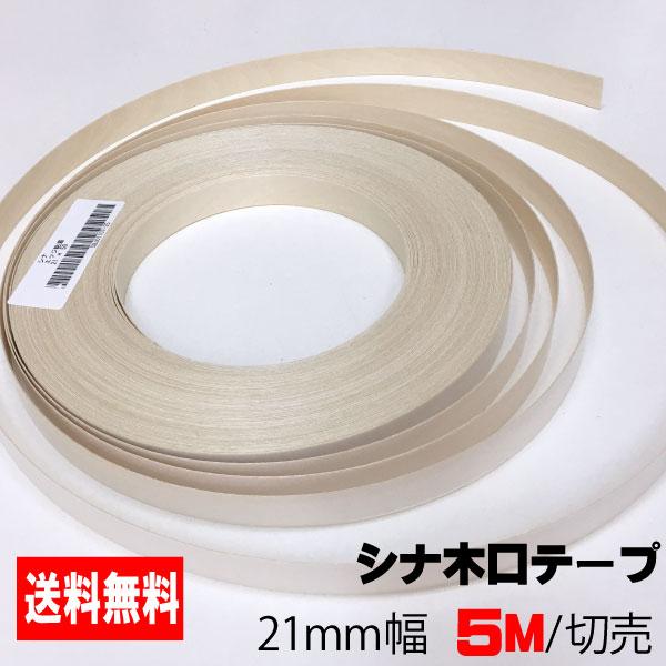 DIY 木口 木口テープ メーカー直売 仕上げ材 木材 板 シナベニヤ ランバー 合板 A品 5M シナ木口テープ 新色追加 21mm幅